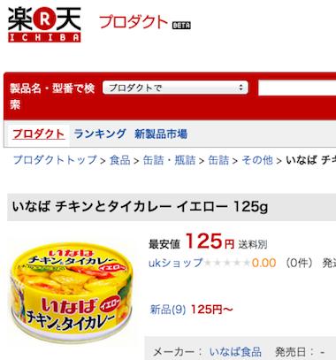 131214_rakuten-curry