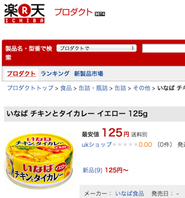 131214_rakuten-curry